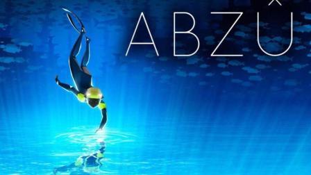 【老随出品】ABZU 娱乐解说第01期
