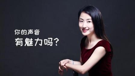 涂梦珊-解救破坏声音形象的5宗罪, 让你的声音更有魅力