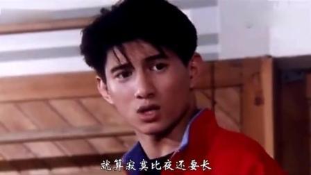 《逃学外传》那时小虎队、张卫健、张敏、朱茵都好年轻。都是颜值巅峰