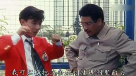 《逃学外传》张卫健这一片段, 小时候看很正常, 现在看很内涵