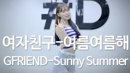 GFRIEND  - Sunny Summer 舞蹈视频