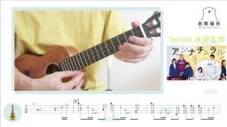 日剧「非自然死亡」主题曲〈Lemon〉米津玄師尤克里里指弹教学 白熊音乐