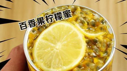 网红饮品百香果柠檬蜜, 做法简单, 功效不简单