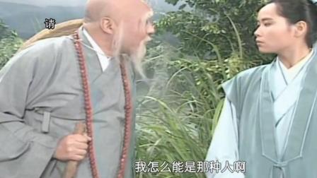《新白蛇传》法海色眯眯盯上许仙
