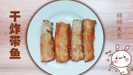 干炸带鱼又酥又香无胆固醇不腥不粘锅简单做法 富含卵磷脂女生多吃点, 棉棉美食原创视频