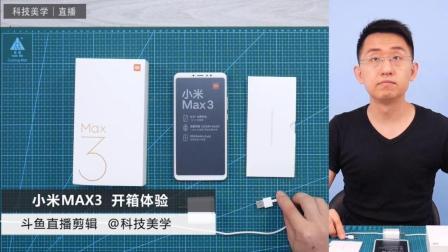 「科技美学直播」今年最大大大大大手机    小米Max 3 开箱上手
