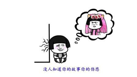 超火歌曲《That girl》中文版, 蘑菇头的那个她是否已变心, 看完是不是好心疼