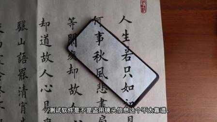 详解VIVO nex 旗舰版
