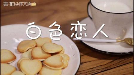 午后, 一杯暖暖的热牛奶配上一块巧克力饼干