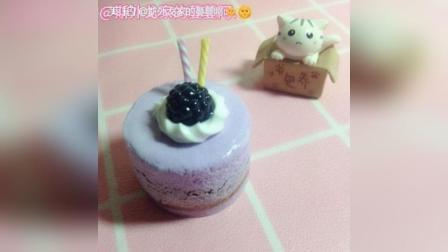 夹心蓝莓果酱手工粘土蛋糕教程
