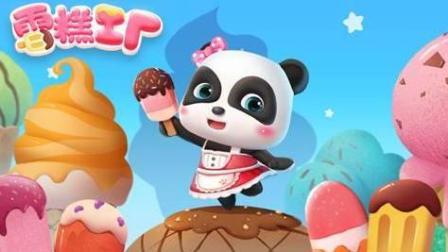 宝宝巴士雪糕工厂 妙妙制作雪糕 小朋友学做雪糕职业体验 语言表达思维训练