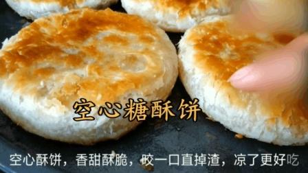 """大厨教你""""空心糖酥饼""""家常做法, 掌握2个秘诀, 个个空心酥掉渣, 好看又好吃"""