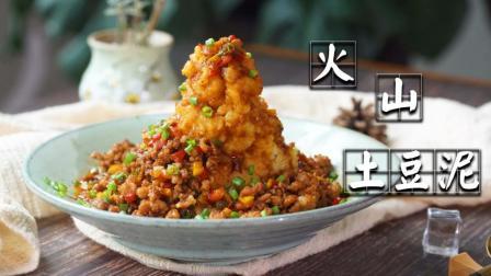好吃到舔盘子! 这款火山土豆泥鲜香麻辣很够味