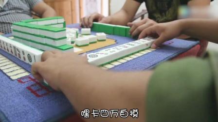 包工头打麻将, 不是自摸就是杠