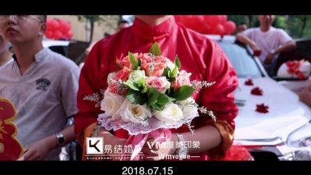 山西朔州2018年7月15日婚礼