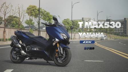 「呆子测评」独特运动性能的羊王豪华再升级,雅马哈TMAX 530 DX 骑士网摩托车测评