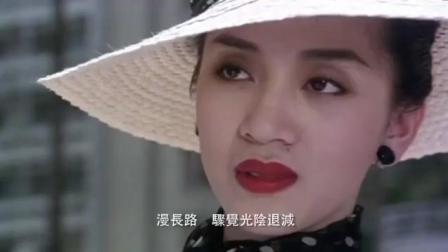 1989年香港电影《英雄本色III》主题曲《夕阳之歌》, 这首只属于梅姐的歌, 听一次哭一次!