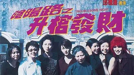 :一部笑中带泪的人性电影 6分钟看完香港恐怖片《阴阳路之升棺发财》