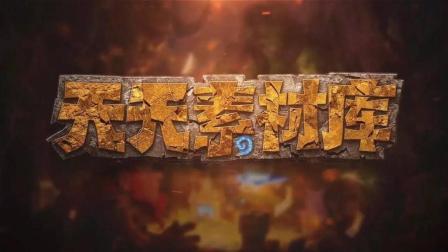 炉石传说: 【天天素材库】 第105期