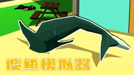 【抽风】傻鱼模拟器