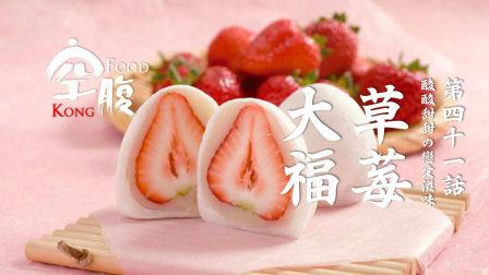 空腹 - 草莓大福 轻松俘获女神的味蕾!