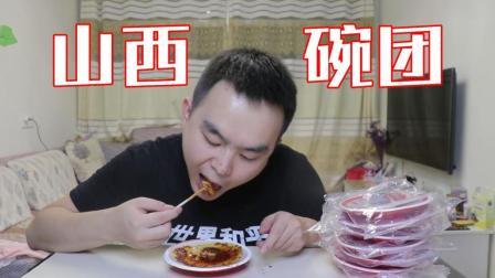 """试吃1分钟即食""""碗团"""", 山西特产, 懒人必备"""