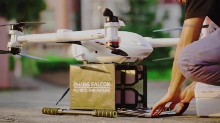 亿航天鹰无人机物流配送解决方案
