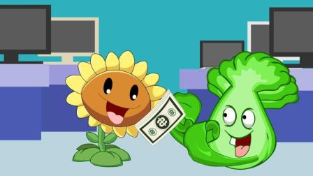 【植物大战僵尸同人动画】这样的买一送一-搞笑游戏动画