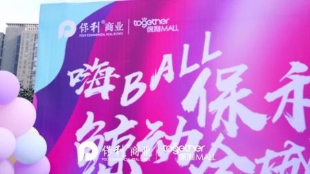 【青禾影视】[商业影像]2018首届邻里文化节彩色童趣气球跑