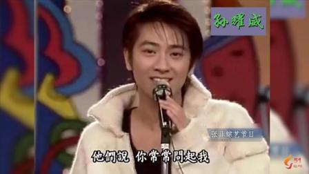 """比林志颖还帅的男神 孙耀威《爱的故事上集》当年可谓""""实力小鲜肉"""""""