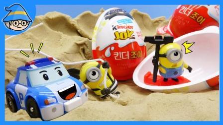 变身警车珀利与小黄人。 在健达奇趣蛋里找小黄人啦~