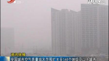 全国城市空气质量排名范围扩大至169个地级及以上城市