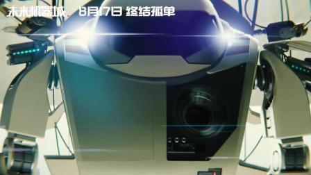 """《未来机器城》""""超强机甲""""制作特辑"""