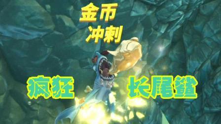 【Z小驴 NS】饥饿鲨 世界~突然开始疯狂金币冲刺!