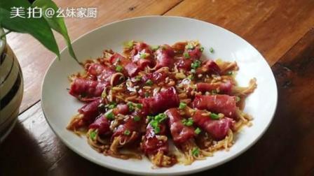 培根金针菇卷, 一口一个, 非常好吃