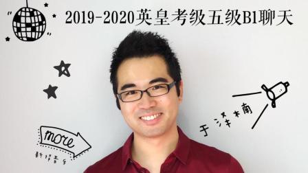 2019-2020英皇考级五级B1聊天(旅美钢琴家于泽楠示范)