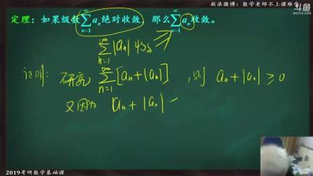 2019考研数学基础课第二十三次课第二部分, 交错级数和一般项级数