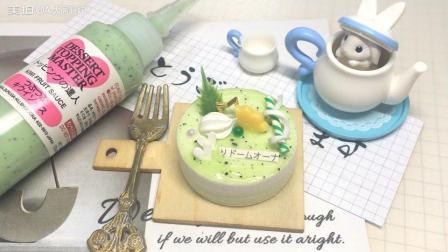 粘土抹茶蛋糕