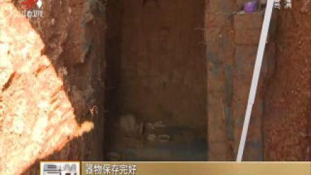 靖安县发现魏晋南北朝时期古墓 器物保存完好