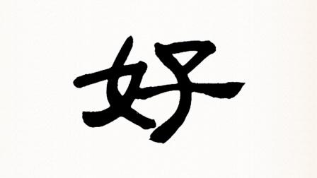 """【每日一字】隶书""""好""""字名师写作技巧讲解高清视频"""
