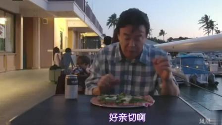 韩国美食家吃夏威夷披萨, 夸赞上面的菠萝比韩国罐头里的菠萝好吃!