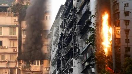 【重庆】宿舍楼失火殃及数层住户 明火猛烈浓烟冲天