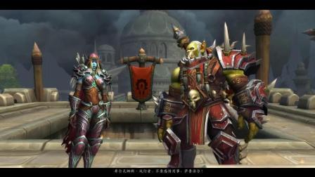 魔兽世界8.0争霸艾泽拉斯中文剧情-死守幽暗城为了部落#播客学院#