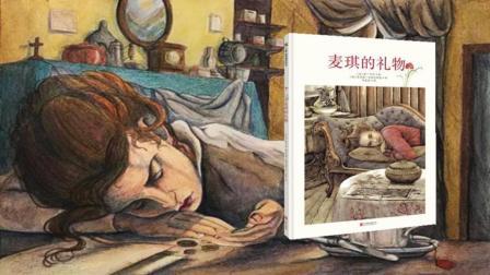 有书快看 5分钟读欧亨利短篇小说《麦琪的礼物》贫穷家庭中唯一珍贵的财产