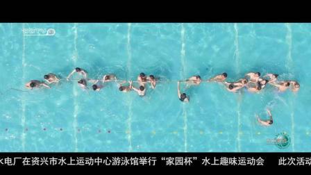 东江水电厂水上趣味运动会