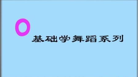 《零基础学舞蹈系列》藏族舞·基本步伐组合·7滴答步换脚