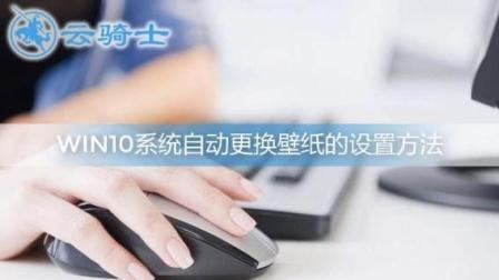 Win10系统自动更换壁纸的设置方法