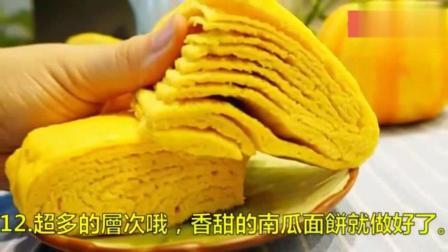 南瓜千层饼, 粗粮美食! 老人孩子都爱吃! -舌尖上的中国