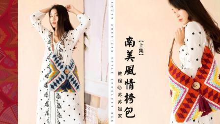 【A508_上集】苏苏姐家_钩针南美风情挎包_教程毛线的织法视频全集