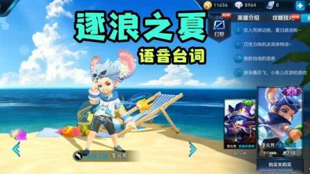 王者荣耀: 听了逐浪之夏语音台词, 才知道元芳喜欢cosplay!